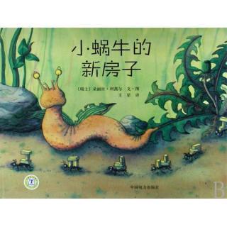 《蜗牛的新房子》绘本故事