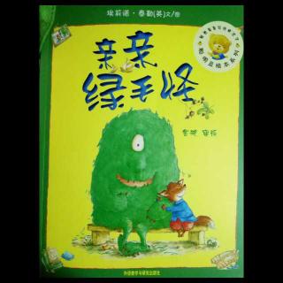 淙淙妈妈读绘本――亲亲绿毛怪