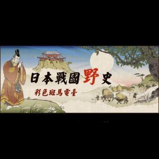 达人脱口秀:日本战国野史