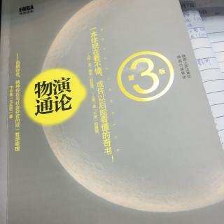 2016物演通論第十五章王東岳著