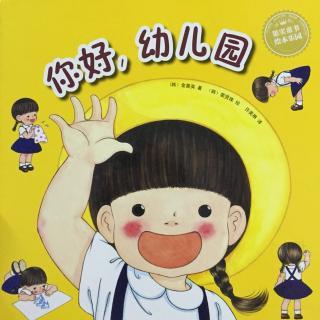 果实童书-你好,幼儿园