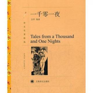 【寓言故事】《一千零一夜》第01部:国王山努亚和他的一千零一夜