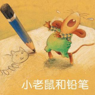 小老鼠和铅笔