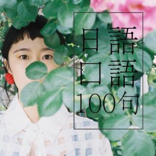 日语常用口语100句(10)