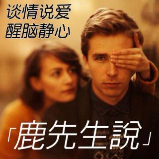 """「鹿先生说vol.15」关于""""有毒情感鸡汤/段子""""、歇斯底里的恋人"""
