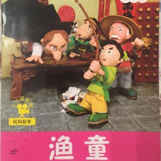 民间故事 3渔童