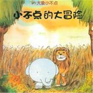 【月亮妈妈粤语儿童故事】大象小不点的大冒险