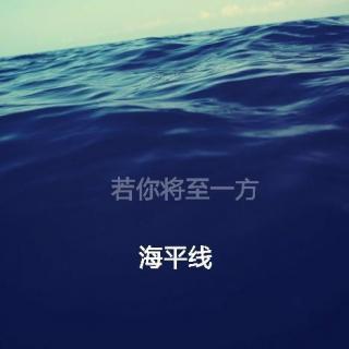 海平线——没有一首诗孤独(来自三木)