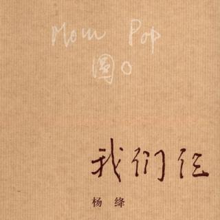 【读书】我们仨 -杨绛   2 走上古驿道