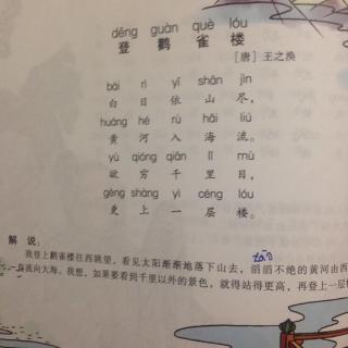 No.6王之涣-登鹳雀楼