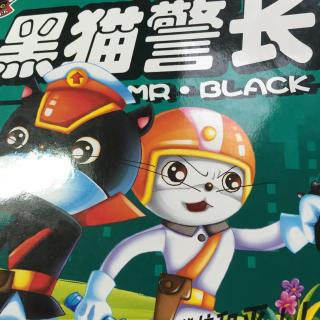 《黑猫警长》之眼镜👓被盗