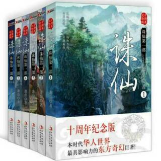 诛仙🐾第一章-青云