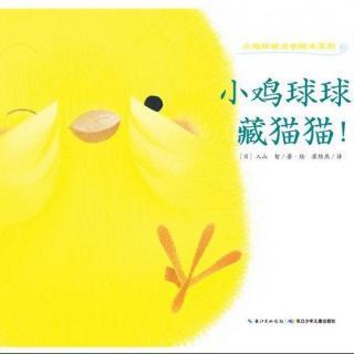 120.小鸡球球,藏猫猫!【小鸡球球成长绘本系列】