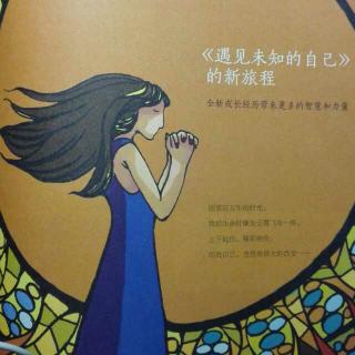 19.遇见未知的自己~新旅程部分~完结篇