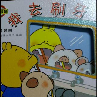 噼里啪啦系列《我去刷牙》