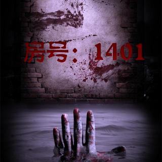 无字书出品:房号1401