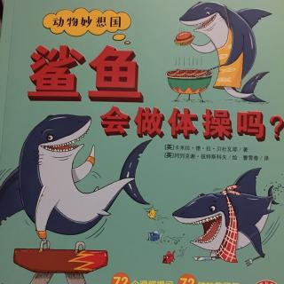 动物妙想国-鲨鱼会做体操吗