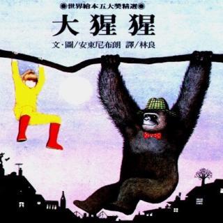 《大猩猩》关注孩子的愿望,多陪陪孩子