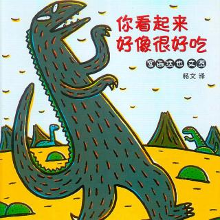 宫西达也温馨恐龙绘本 · 你看起来好像很好吃