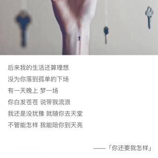 244 属于我们最好的时光(上)(文/刘一霖)