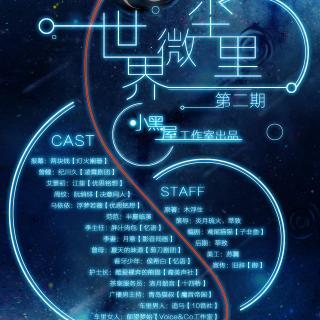 【小黑屋工作室】世界微尘里-第二期