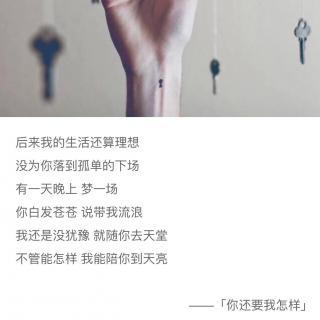 245 属于我们最好的时光(下)(文/刘一霖)