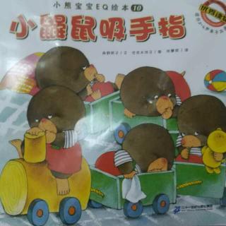 小熊宝宝EQ绘本《小鼹鼠吸手指》
