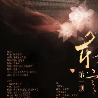 古风言情广播剧《东宫》第一期【雾中笙】