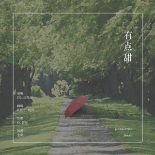 【佐佐子×鸦青】有点甜(微微一笑很倾城 电视剧插曲)