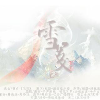 【剧情歌】苍花-雪笺(花姐淮安)
