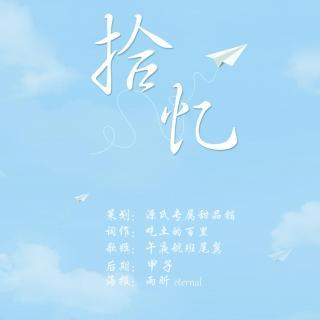 【TFBOYS三周年快乐】翻唱-拾忆