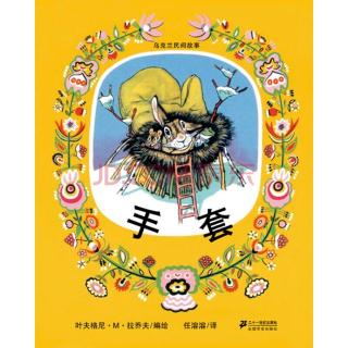 中文故事:手套(乌克兰经典民间故事)