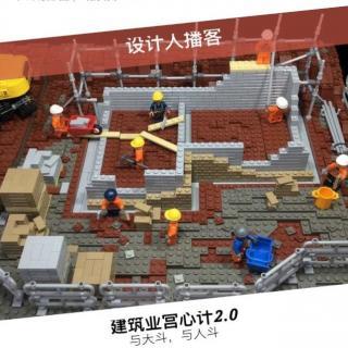 建筑业宫心计2.0