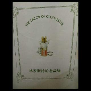 彼得兔-格罗斯特的老裁缝