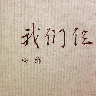 杨绛-我们仨(第三部:我一个人思念我们仨㈦)