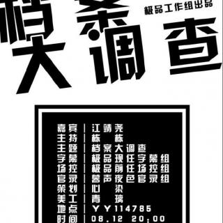 """8.12极品工作组访谈""""档案大调查"""""""