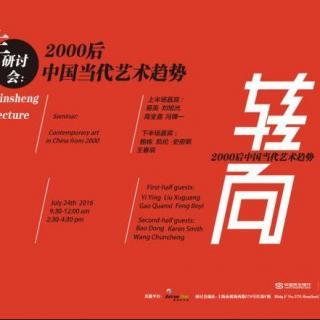 【研讨会】高全喜:二十世纪以降的中国现代艺术中的激进主义与保