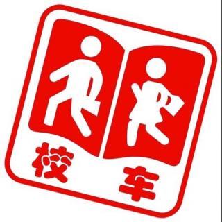 2016年第8期《平安西藏》校车安全