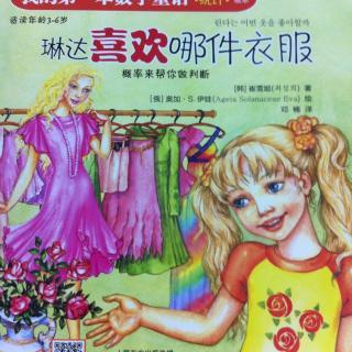 我的第一本数学童话-琳达喜欢哪件衣服