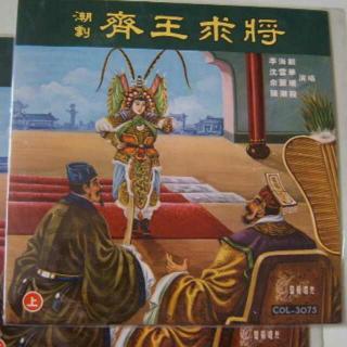 潮州正天香潮剧团六十年代灌录潮剧老唱片:《齐王求将》【下】完