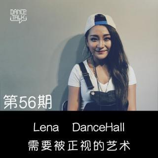 DanceTalk 第五十六期:Reggahall-Lena.x DanceHall需要被正视的艺术