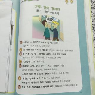 快乐韩国语十二课课文单词