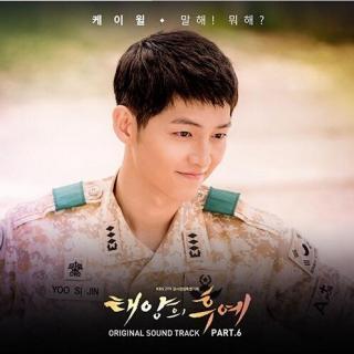 太阳的后裔OST.Part.6-말해! 뭐해-K.Will
