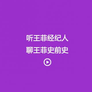 听王菲经纪人聊王菲史前史(嘉宾:陈健添)
