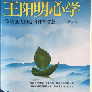 《王阳明心学》第七章生气的学问