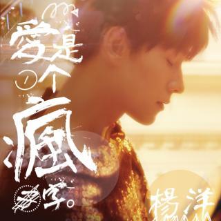 《爱是一个疯字》-杨洋