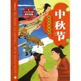 【粤语】中秋节
