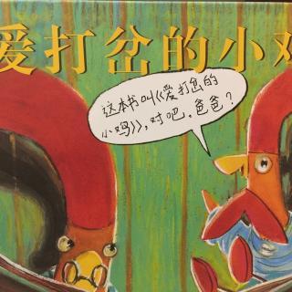 中文绘本《爱打岔的小鸡》