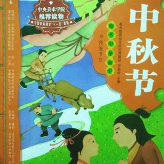 《中秋节》让孩子在故事中了解中华传统文化。