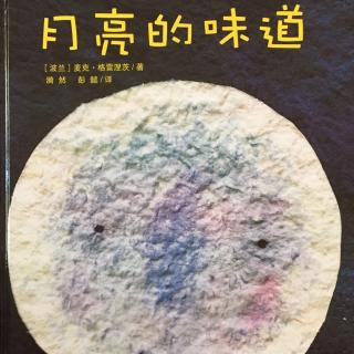 中秋快乐:《月亮的味道》纯普通话版